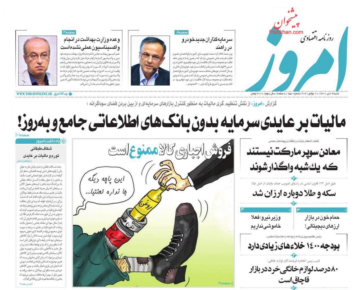عناوین اخبار روزنامه امروز در روز شنبه ۱۹ تیر