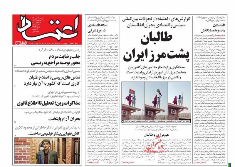 عناوین اخبار روزنامه اعتماد در روز شنبه ۱۹ تیر