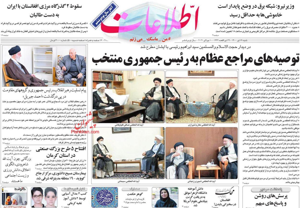 عناوین اخبار روزنامه اطلاعات در روز شنبه ۱۹ تیر