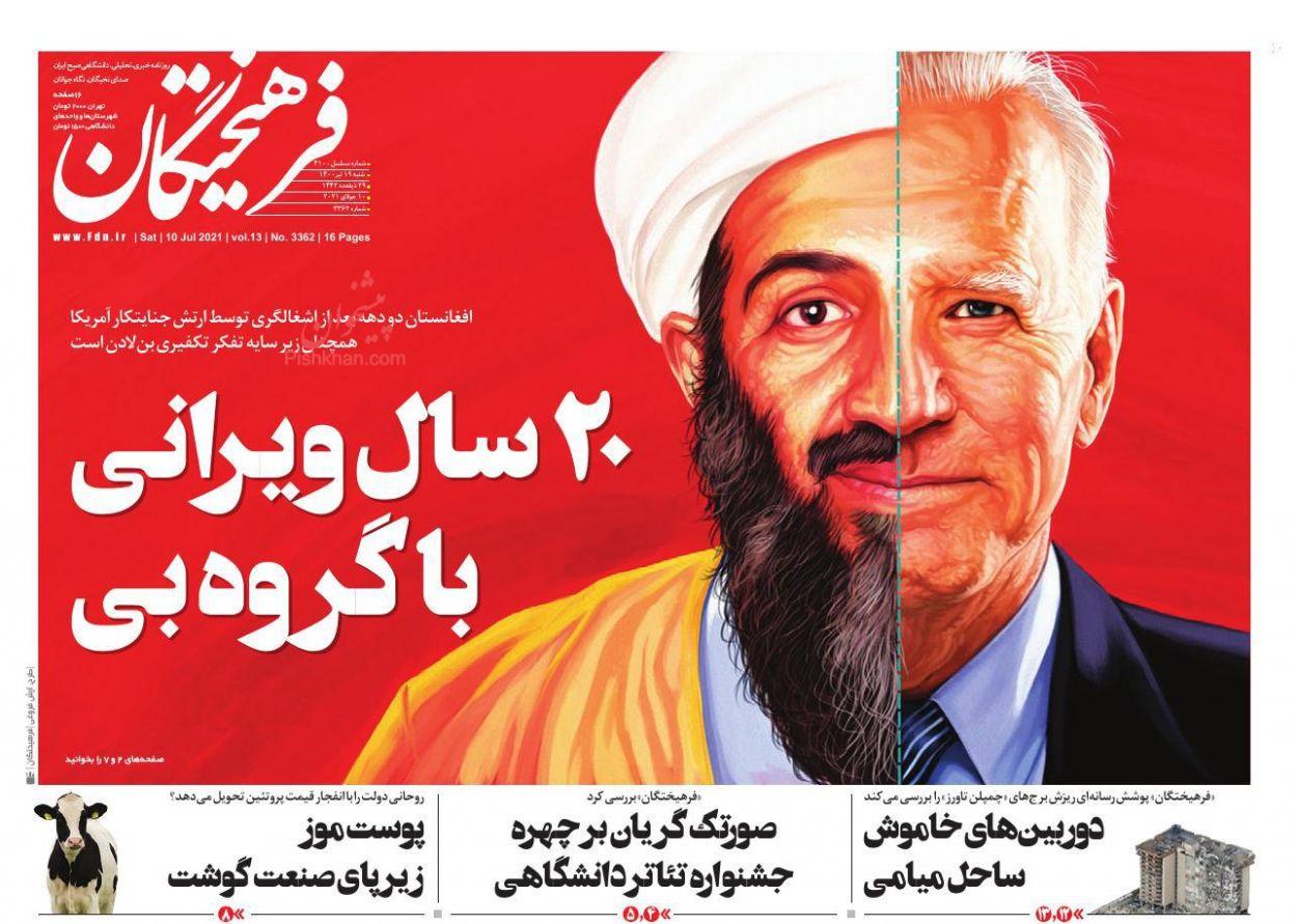 عناوین اخبار روزنامه فرهیختگان در روز شنبه ۱۹ تیر