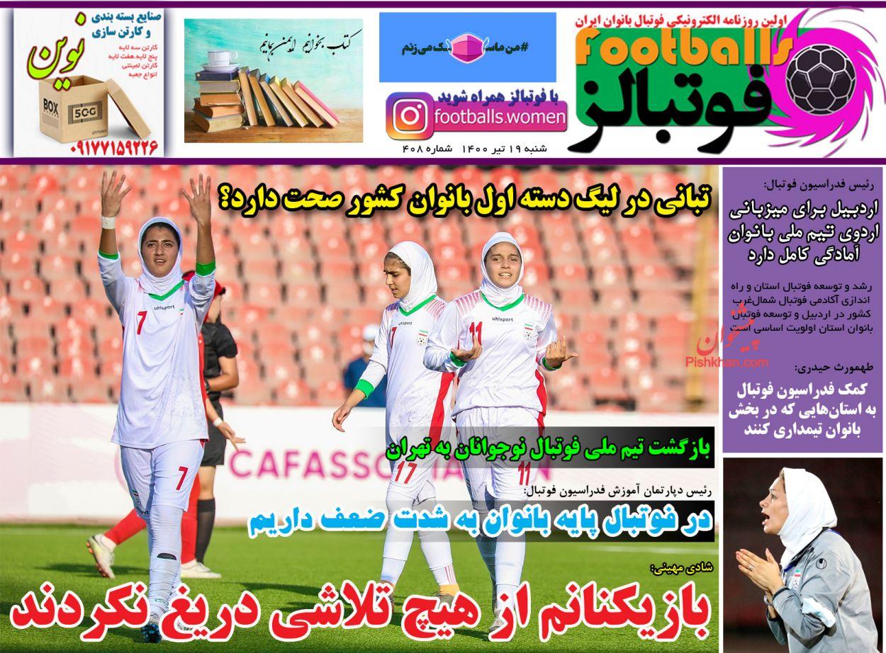 عناوین اخبار روزنامه فوتبالز در روز شنبه ۱۹ تیر