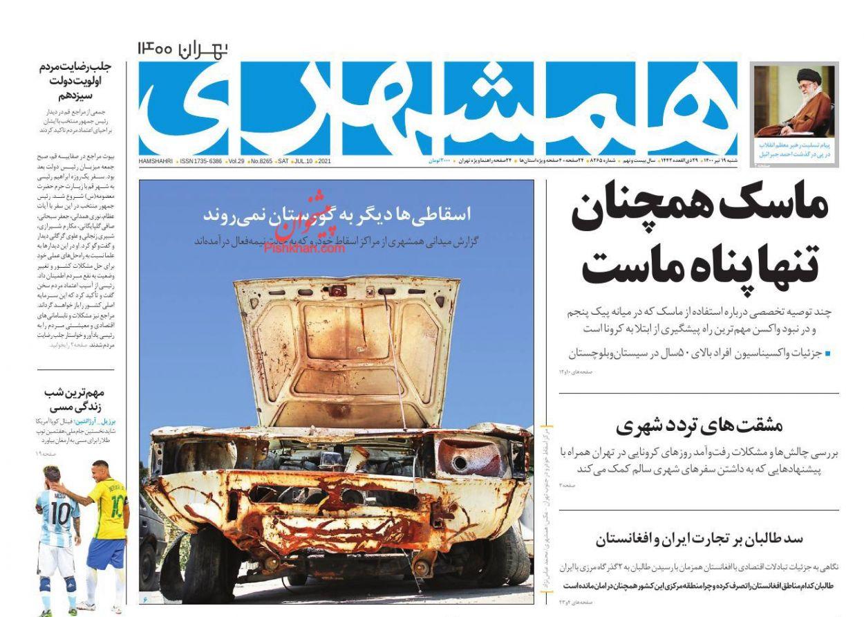 عناوین اخبار روزنامه همشهری در روز شنبه ۱۹ تیر