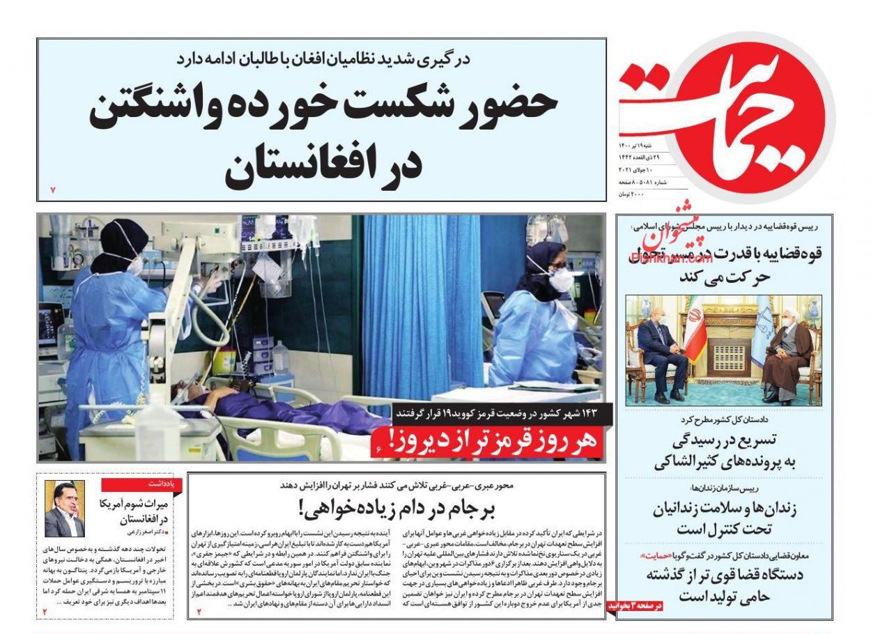 عناوین اخبار روزنامه حمایت در روز شنبه ۱۹ تیر