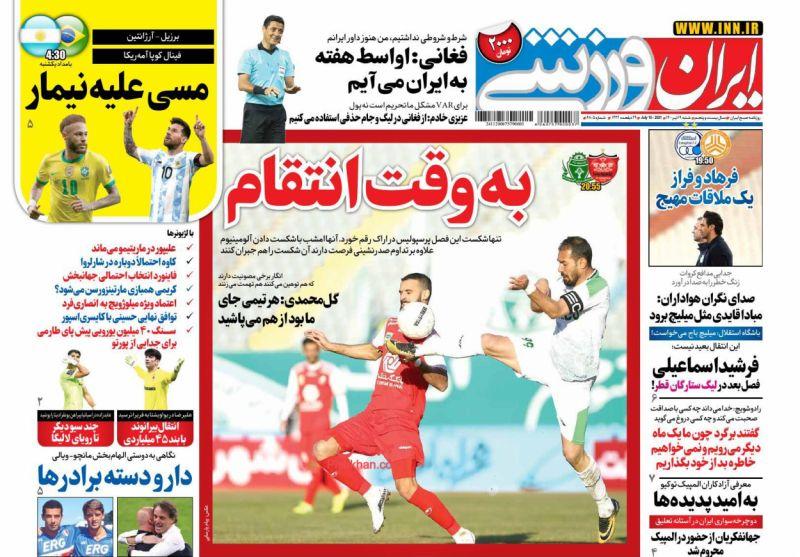 عناوین اخبار روزنامه ایران ورزشی در روز شنبه ۱۹ تیر