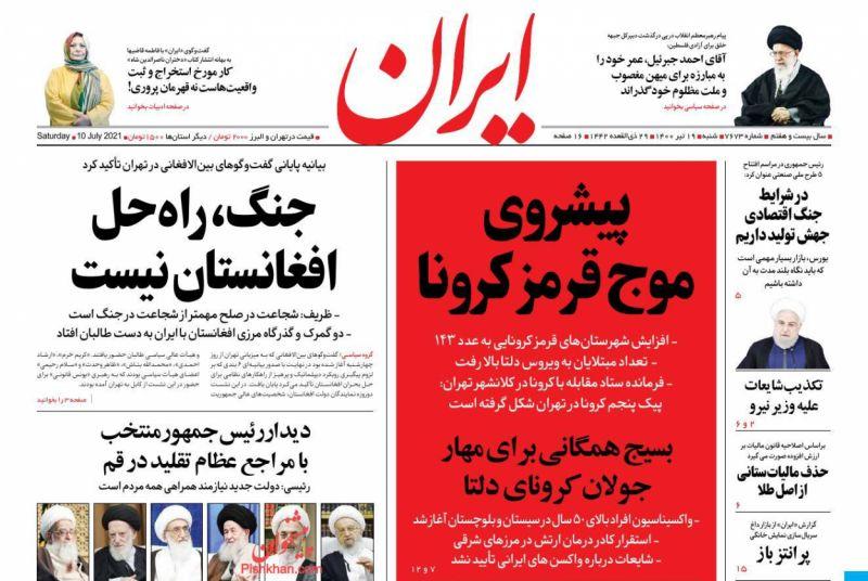 عناوین اخبار روزنامه ایران در روز شنبه ۱۹ تیر