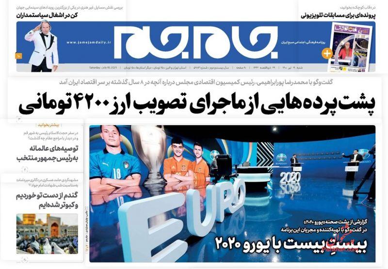 عناوین اخبار روزنامه جام جم در روز شنبه ۱۹ تیر