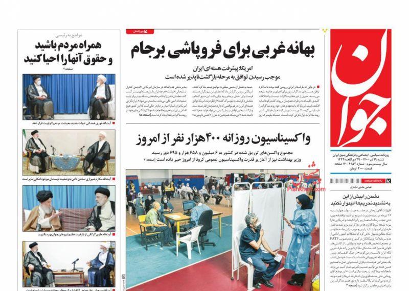 عناوین اخبار روزنامه جوان در روز شنبه ۱۹ تیر
