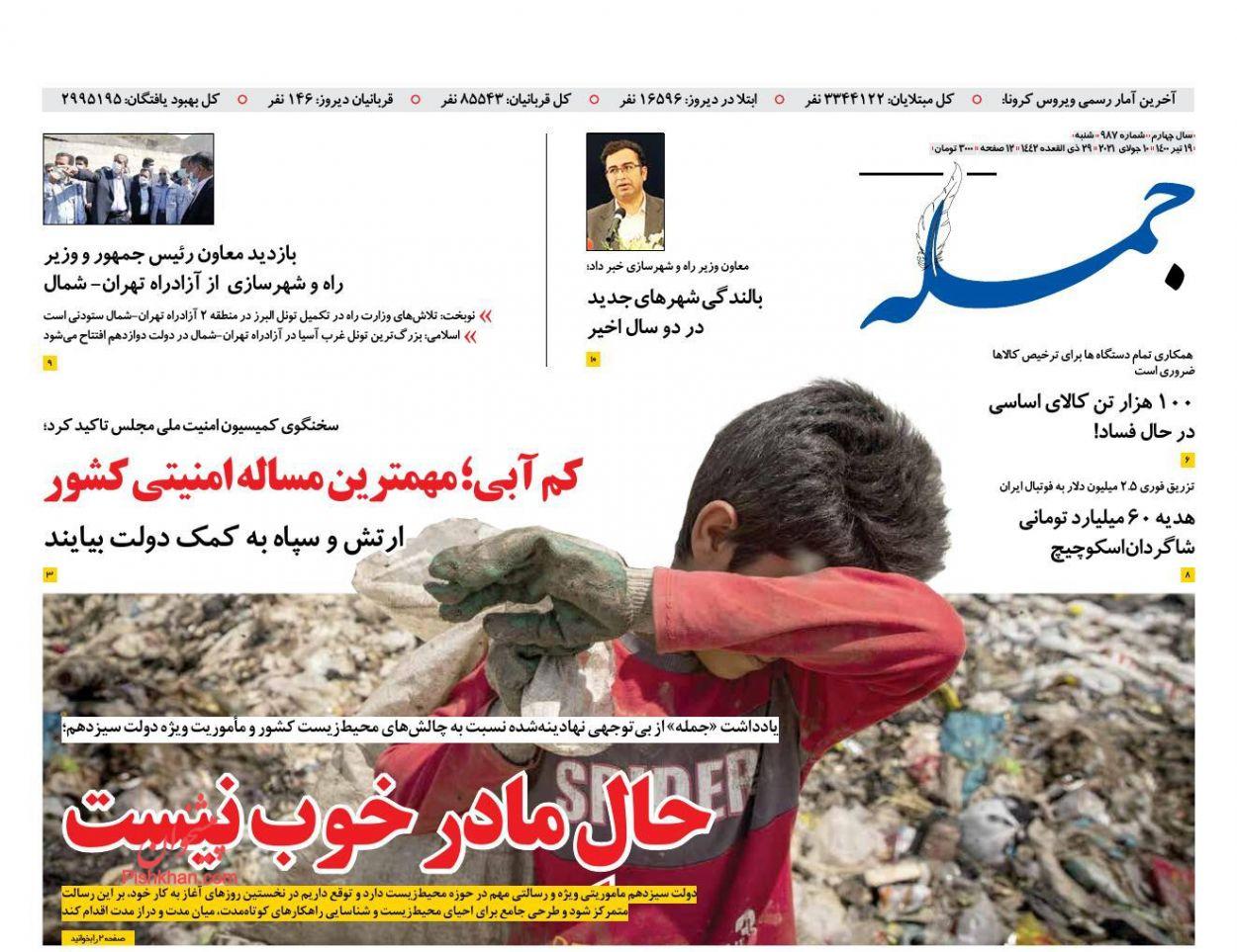 عناوین اخبار روزنامه جمله در روز شنبه ۱۹ تیر