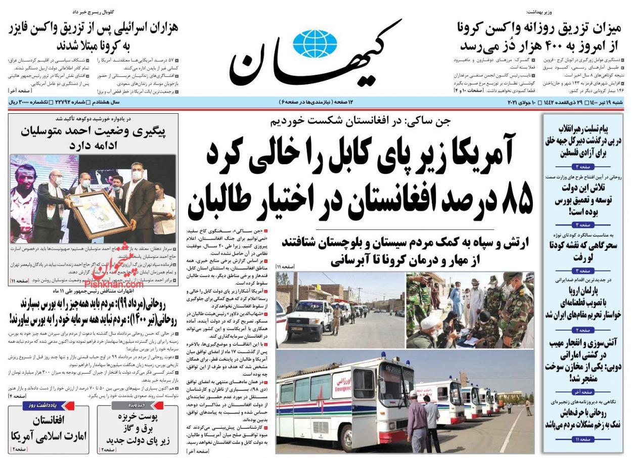 عناوین اخبار روزنامه کیهان در روز شنبه ۱۹ تیر