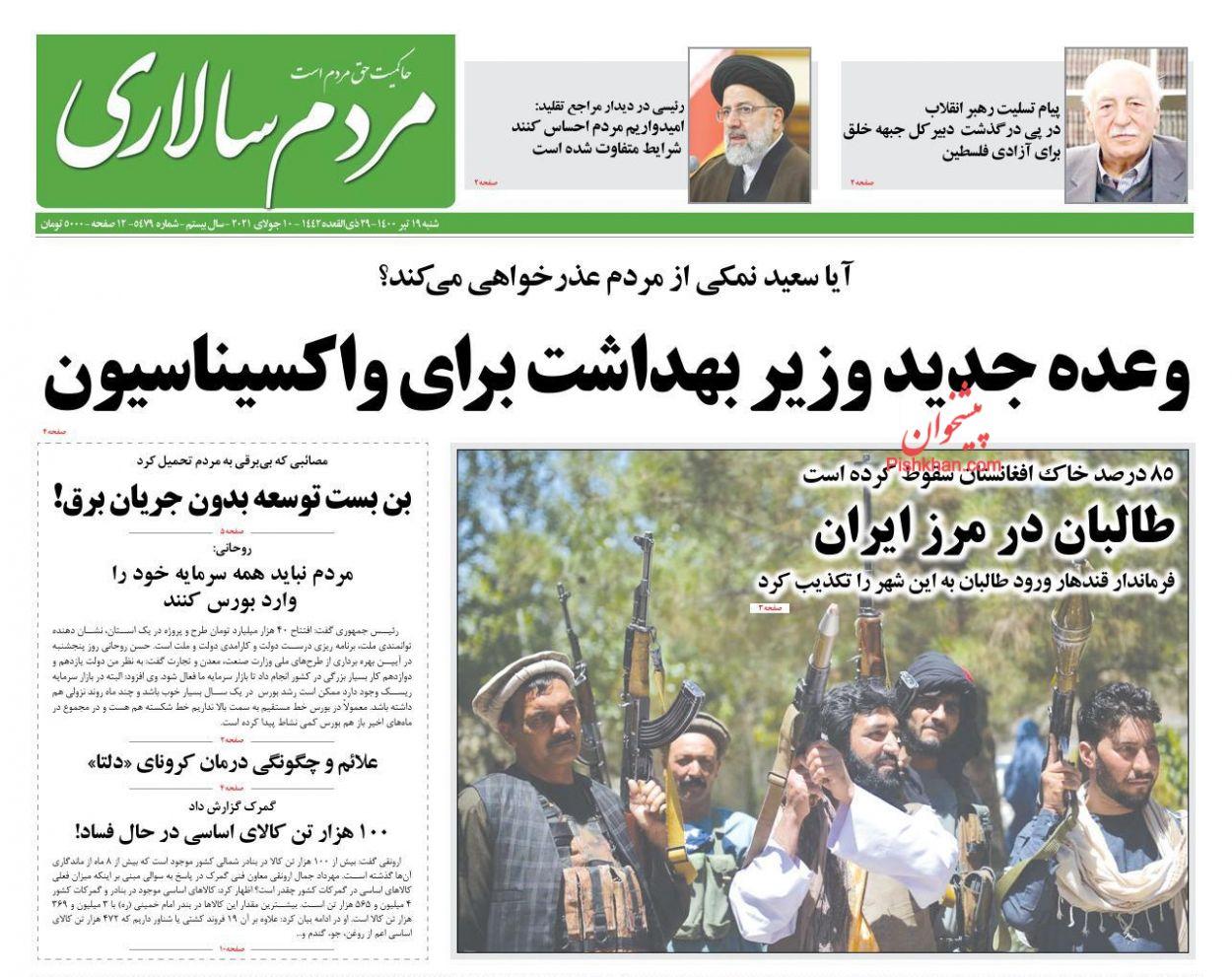 عناوین اخبار روزنامه مردم سالاری در روز شنبه ۱۹ تیر