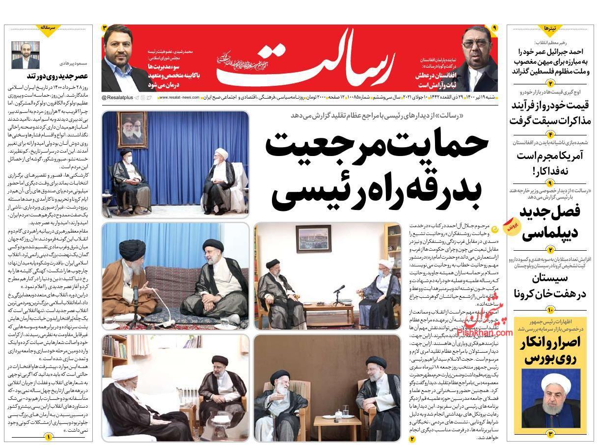 عناوین اخبار روزنامه رسالت در روز شنبه ۱۹ تیر