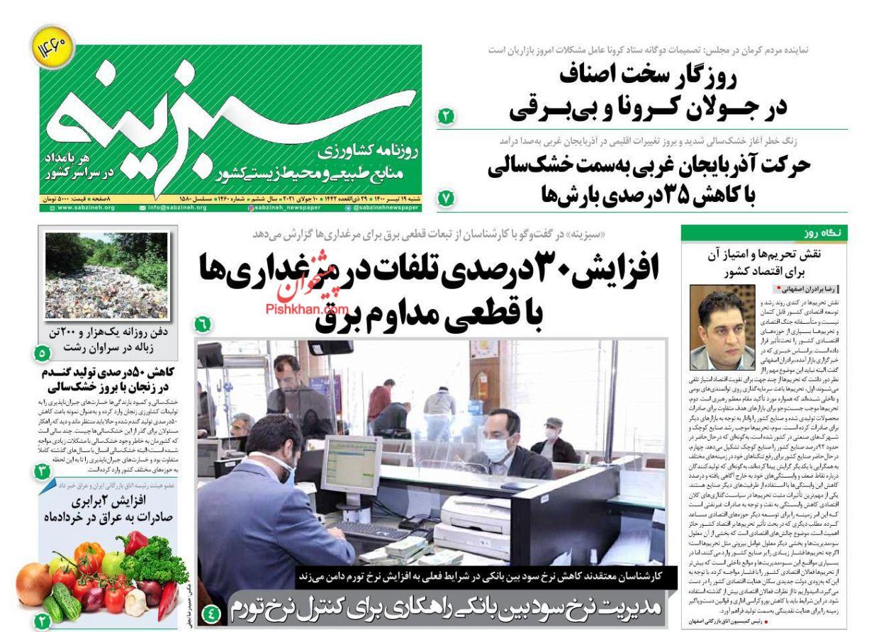 عناوین اخبار روزنامه سبزینه در روز شنبه ۱۹ تیر