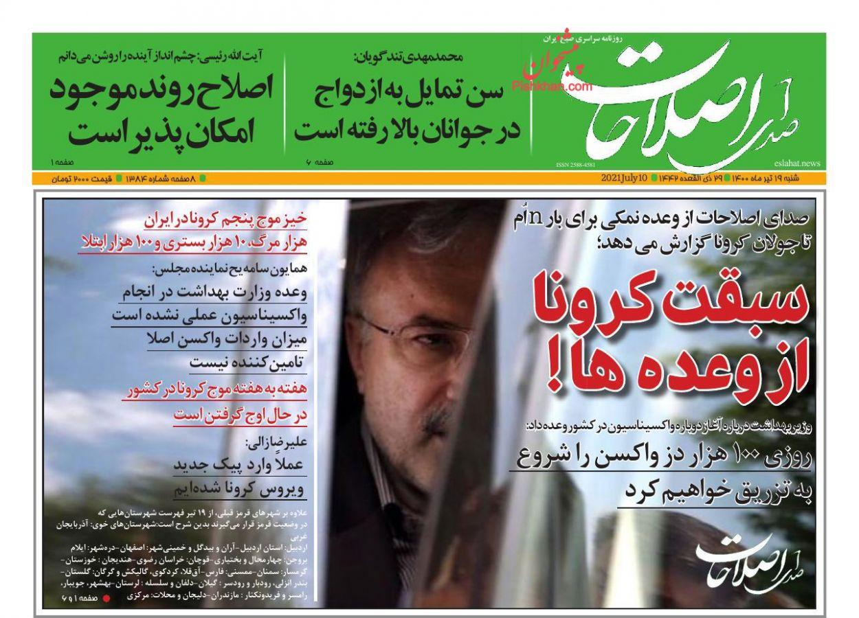 عناوین اخبار روزنامه صدای اصلاحات در روز شنبه ۱۹ تیر