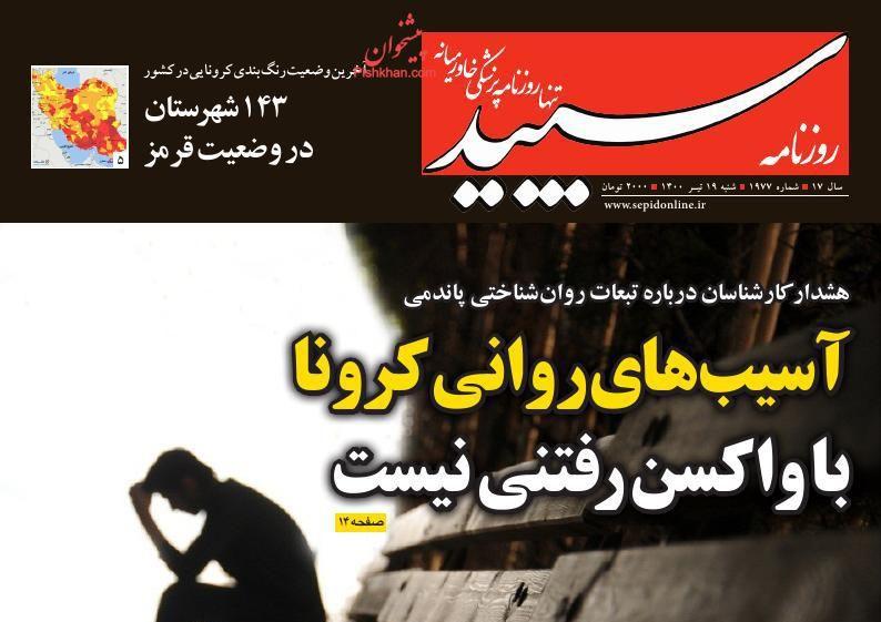 عناوین اخبار روزنامه سپید در روز شنبه ۱۹ تیر
