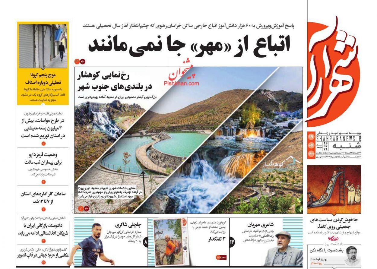 عناوین اخبار روزنامه شهرآرا در روز شنبه ۱۹ تیر