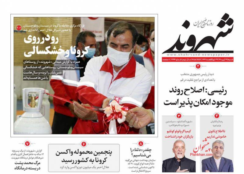 عناوین اخبار روزنامه شهروند در روز شنبه ۱۹ تیر