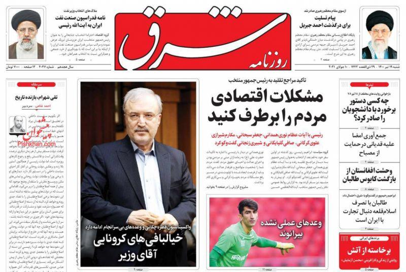 عناوین اخبار روزنامه شرق در روز شنبه ۱۹ تیر