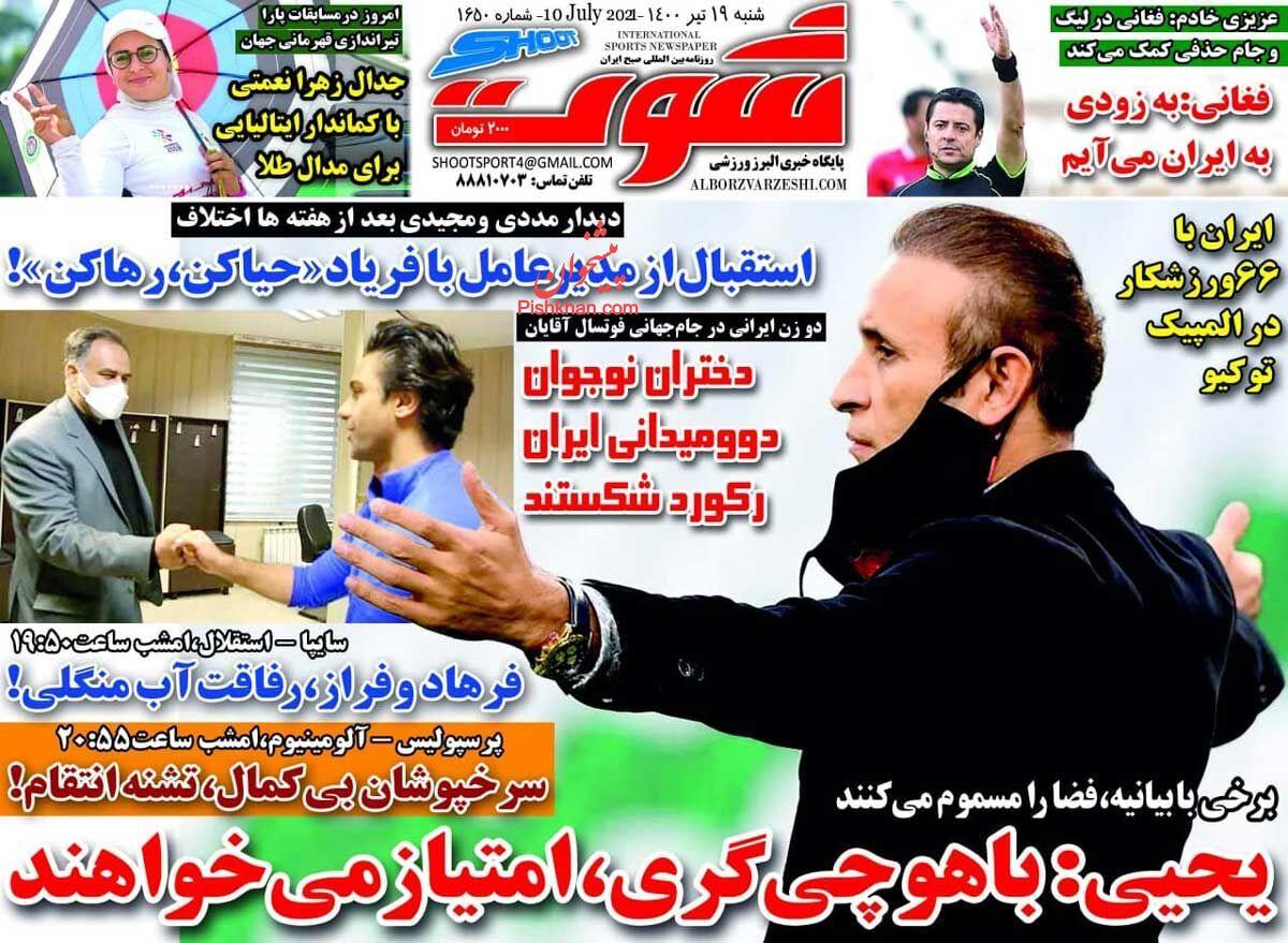 عناوین اخبار روزنامه شوت در روز شنبه ۱۹ تیر
