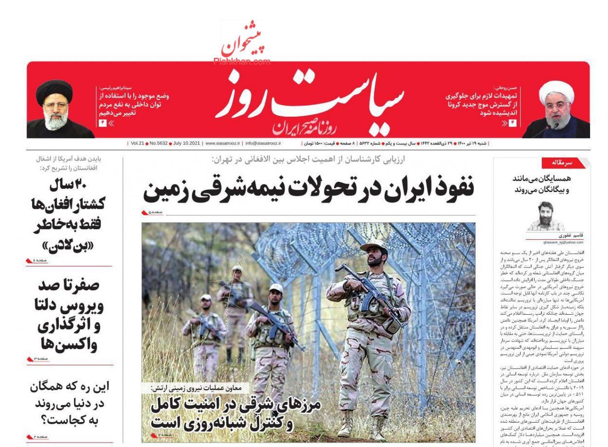 عناوین اخبار روزنامه سیاست روز در روز شنبه ۱۹ تیر