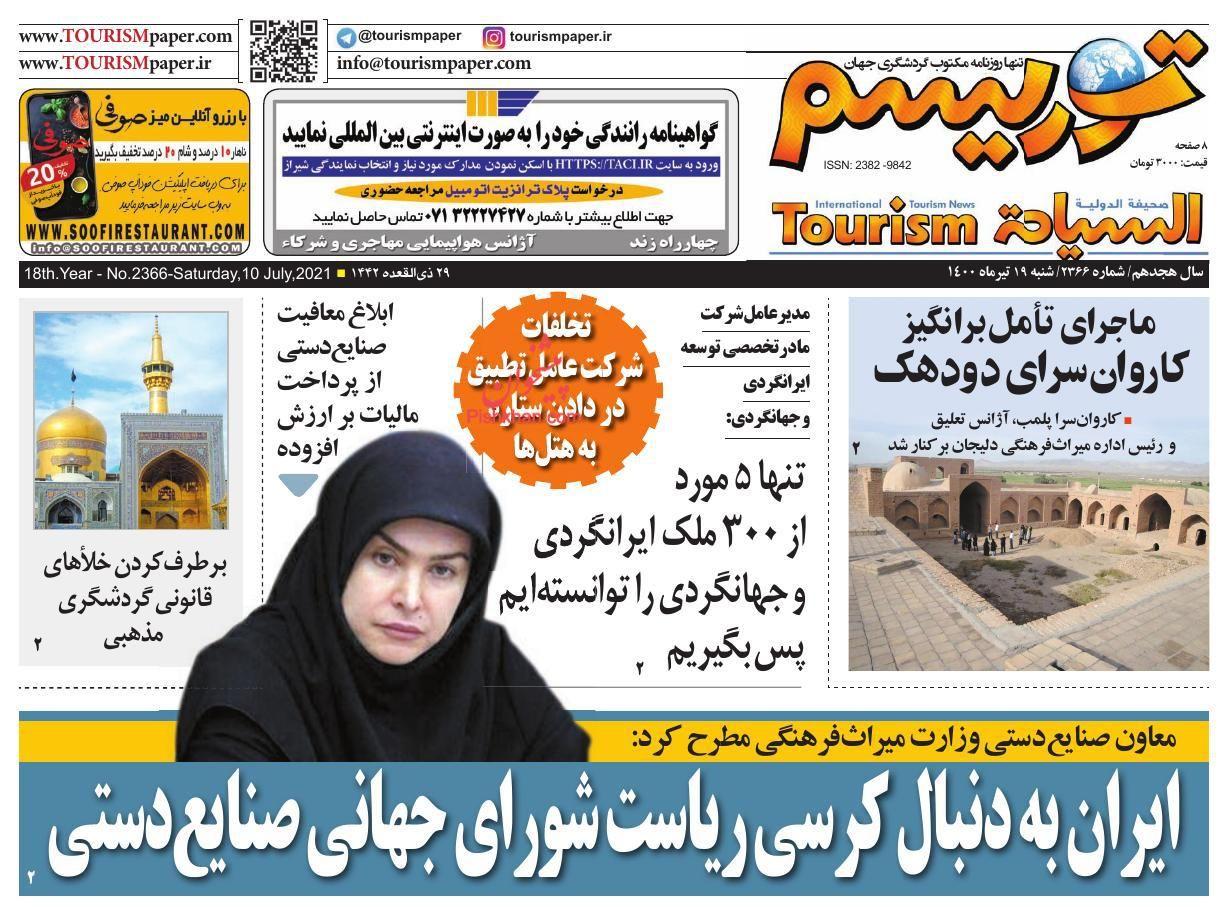 عناوین اخبار روزنامه توریسم در روز شنبه ۱۹ تیر