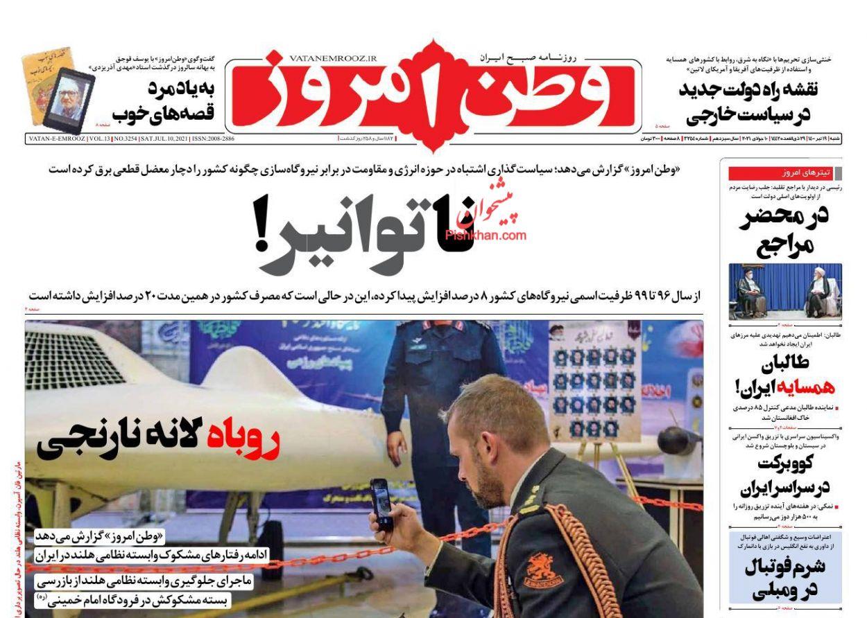 عناوین اخبار روزنامه وطن امروز در روز شنبه ۱۹ تیر