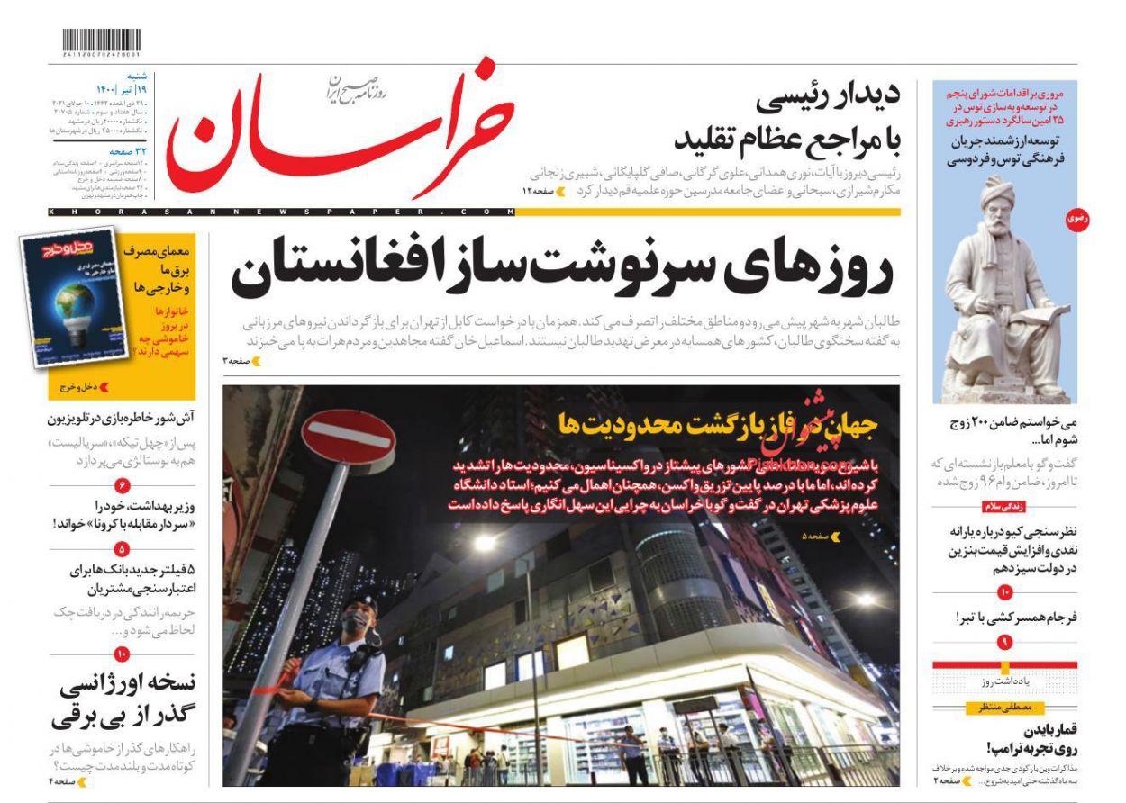 عناوین اخبار روزنامه خراسان در روز شنبه ۱۹ تیر