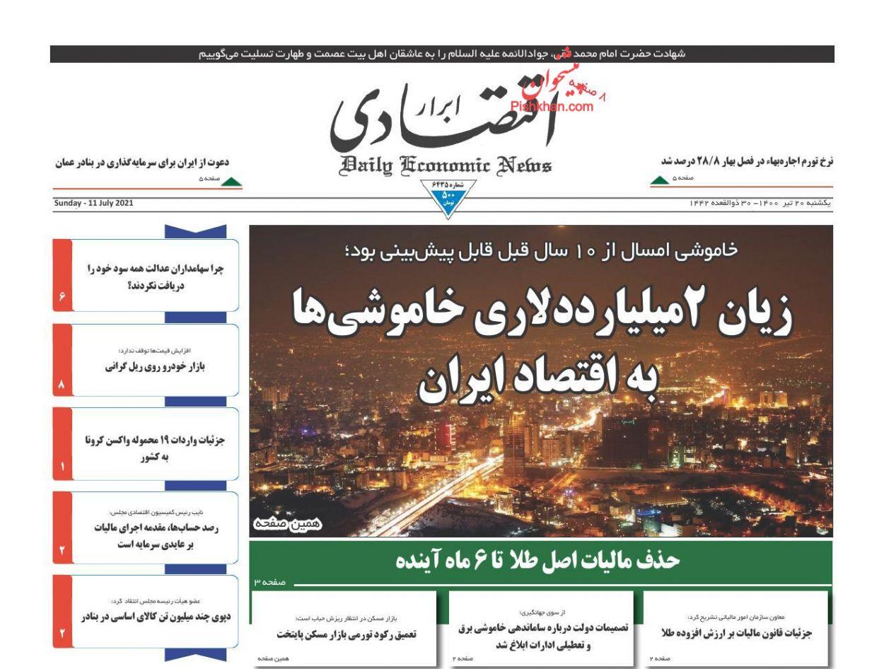 عناوین اخبار روزنامه ابرار اقتصادی در روز یکشنبه ۲۰ تیر