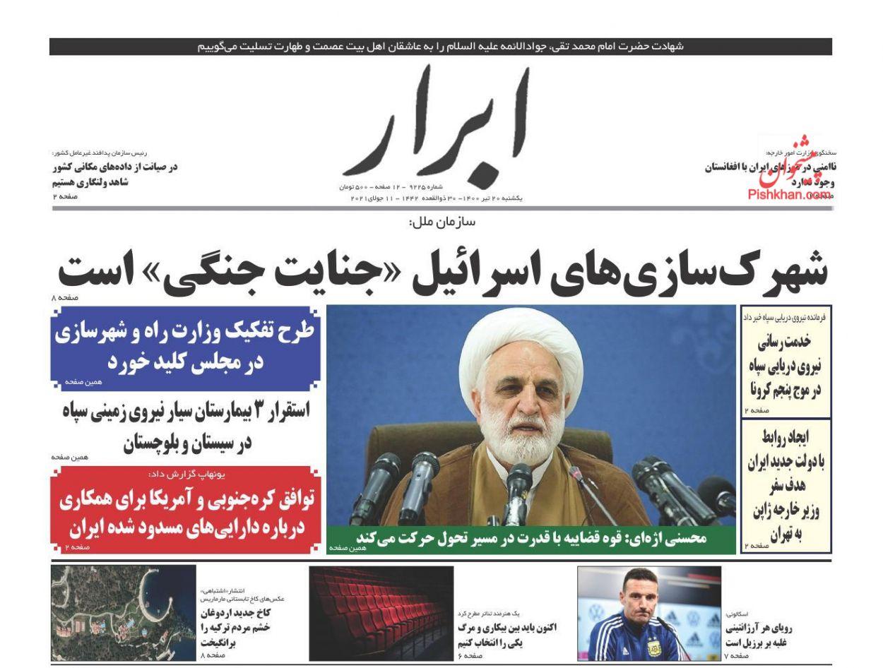 عناوین اخبار روزنامه ابرار در روز یکشنبه ۲۰ تیر