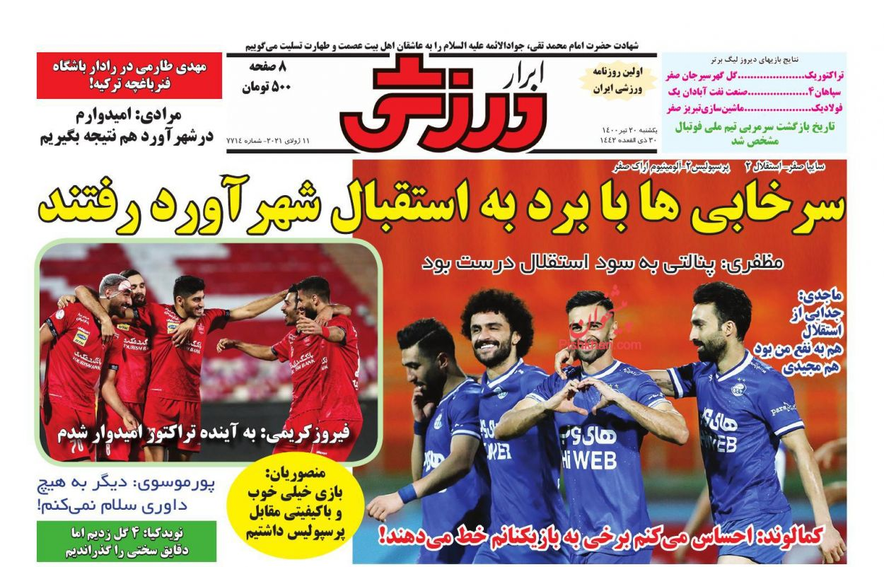 عناوین اخبار روزنامه ابرار ورزشى در روز یکشنبه ۲۰ تیر