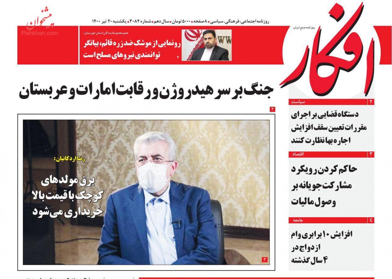 عناوین اخبار روزنامه افکار در روز یکشنبه ۲۰ تیر