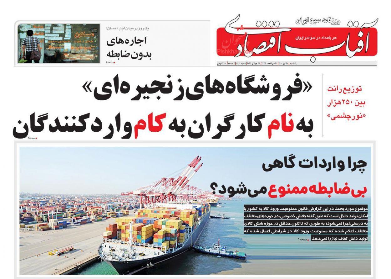 عناوین اخبار روزنامه آفتاب اقتصادی در روز یکشنبه ۲۰ تیر