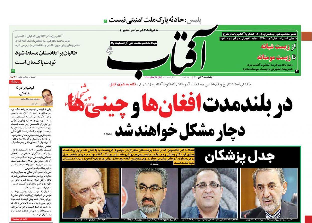 عناوین اخبار روزنامه آفتاب یزد در روز یکشنبه ۲۰ تیر