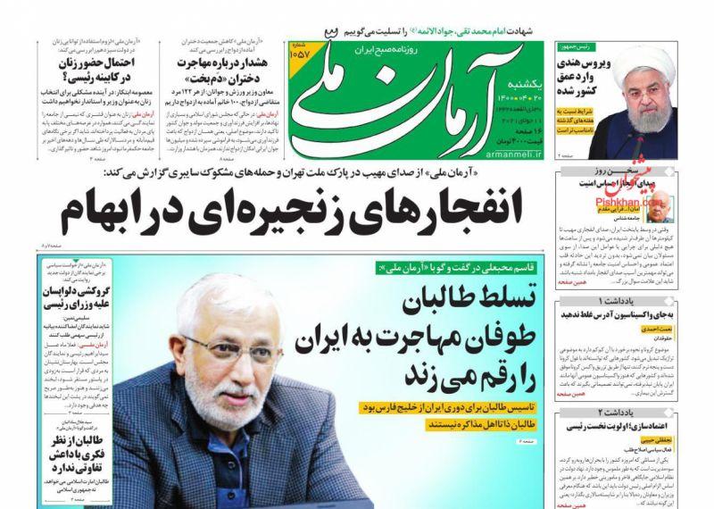 عناوین اخبار روزنامه آرمان ملی در روز یکشنبه ۲۰ تیر