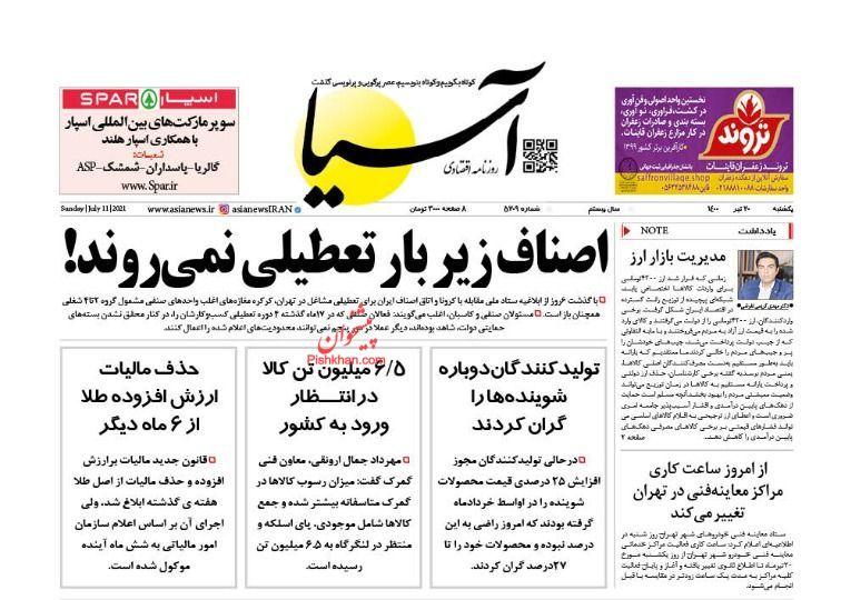 عناوین اخبار روزنامه آسیا در روز یکشنبه ۲۰ تیر