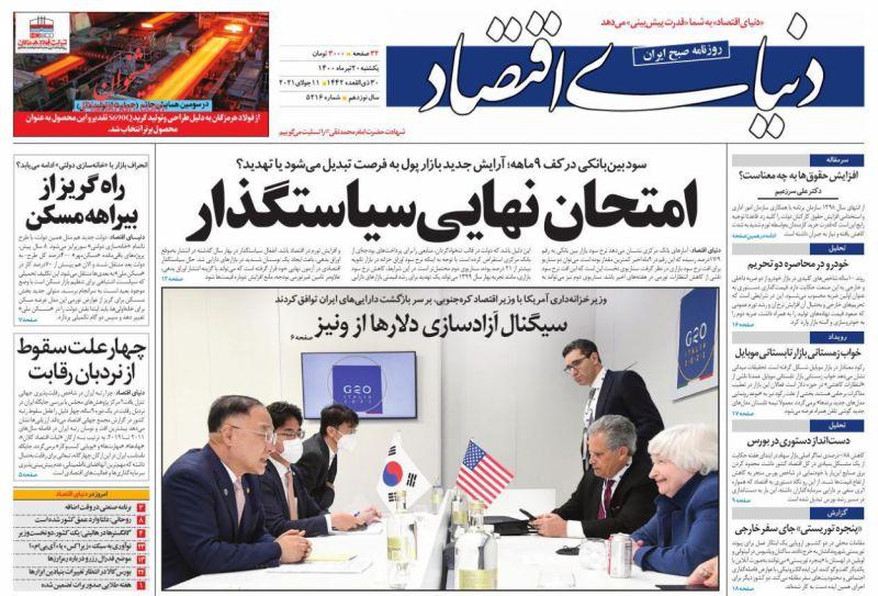عناوین اخبار روزنامه دنیای اقتصاد در روز یکشنبه ۲۰ تیر