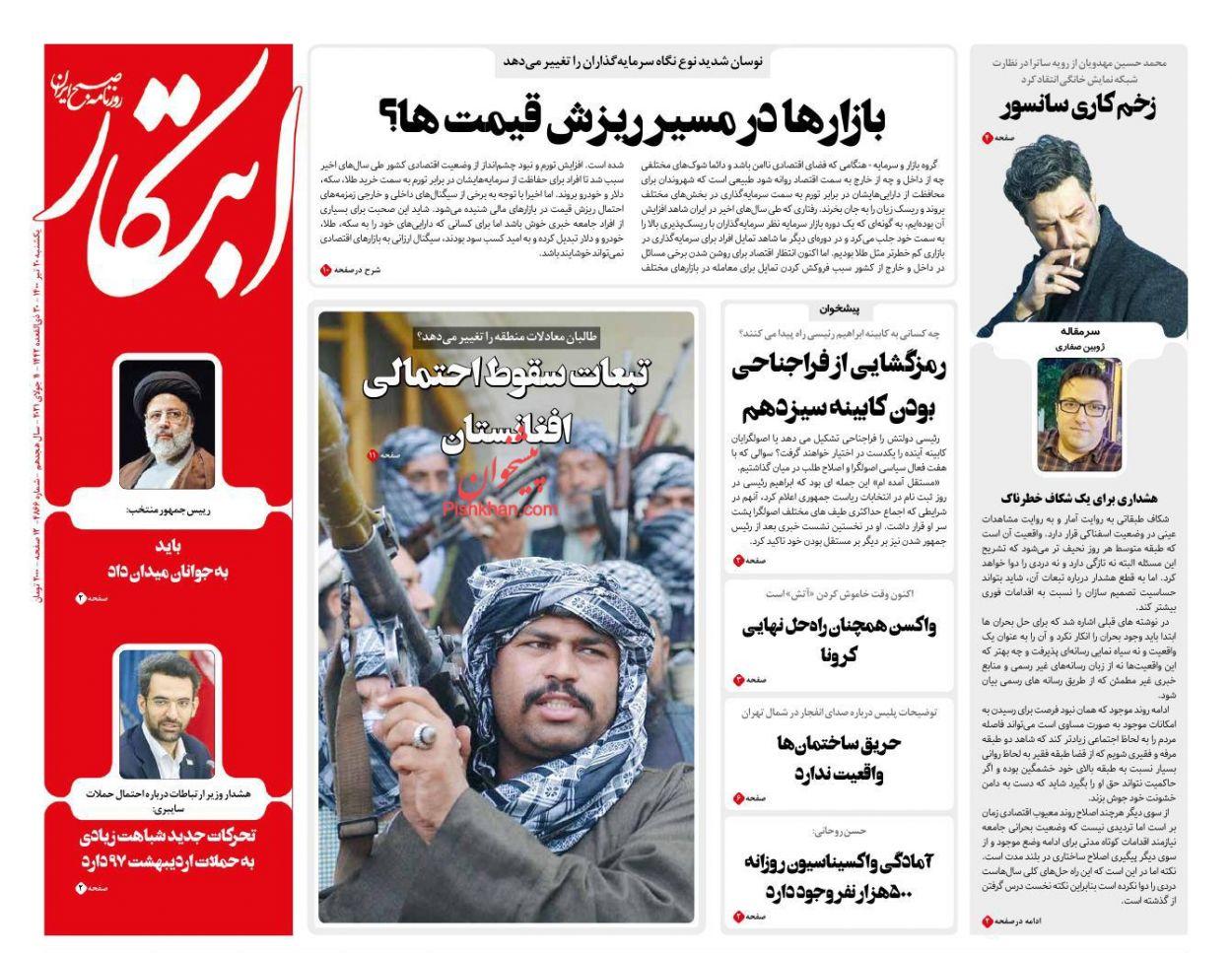عناوین اخبار روزنامه ابتکار در روز یکشنبه ۲۰ تیر