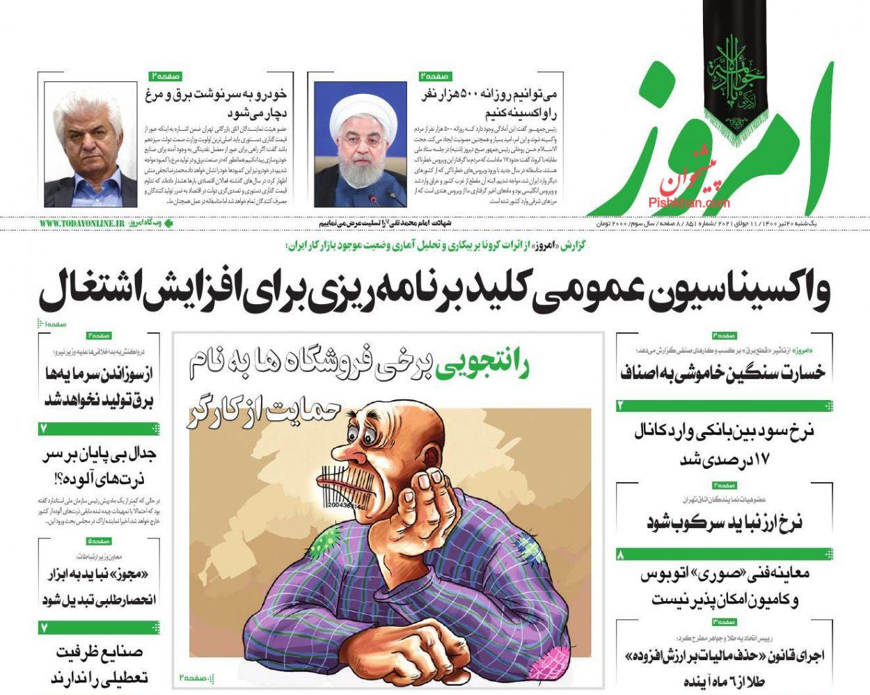 عناوین اخبار روزنامه امروز در روز یکشنبه ۲۰ تیر