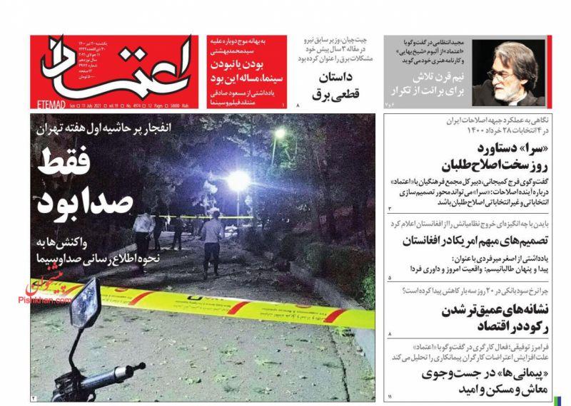 عناوین اخبار روزنامه اعتماد در روز یکشنبه ۲۰ تیر