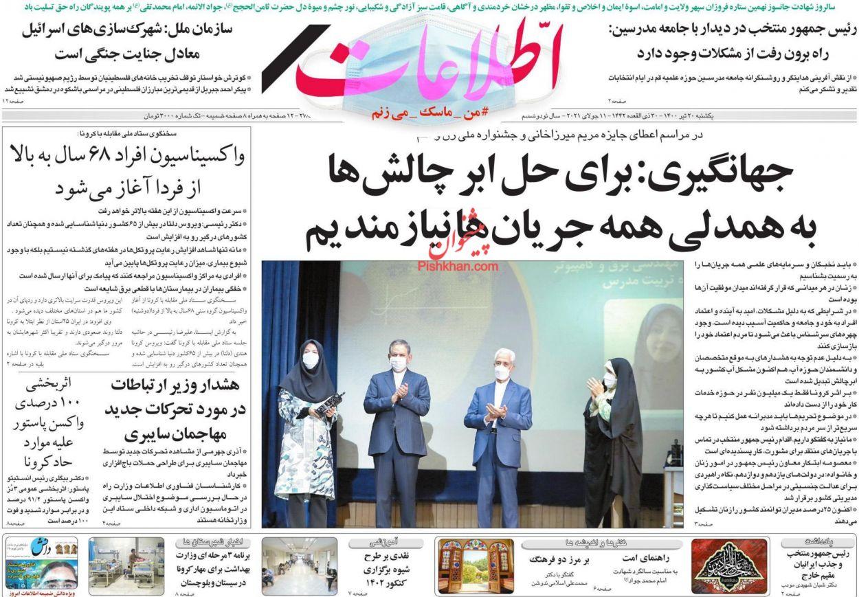 عناوین اخبار روزنامه اطلاعات در روز یکشنبه ۲۰ تیر