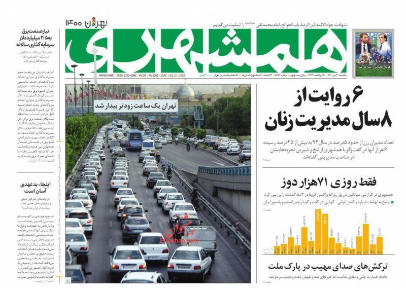 عناوین اخبار روزنامه همشهری در روز یکشنبه ۲۰ تیر