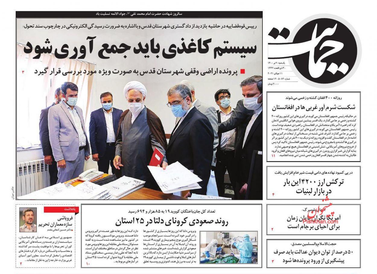 عناوین اخبار روزنامه حمایت در روز یکشنبه ۲۰ تیر