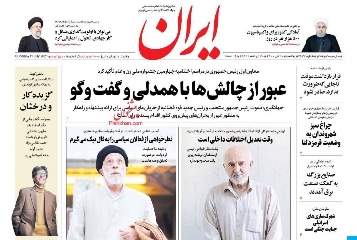 عناوین اخبار روزنامه ایران در روز یکشنبه ۲۰ تیر
