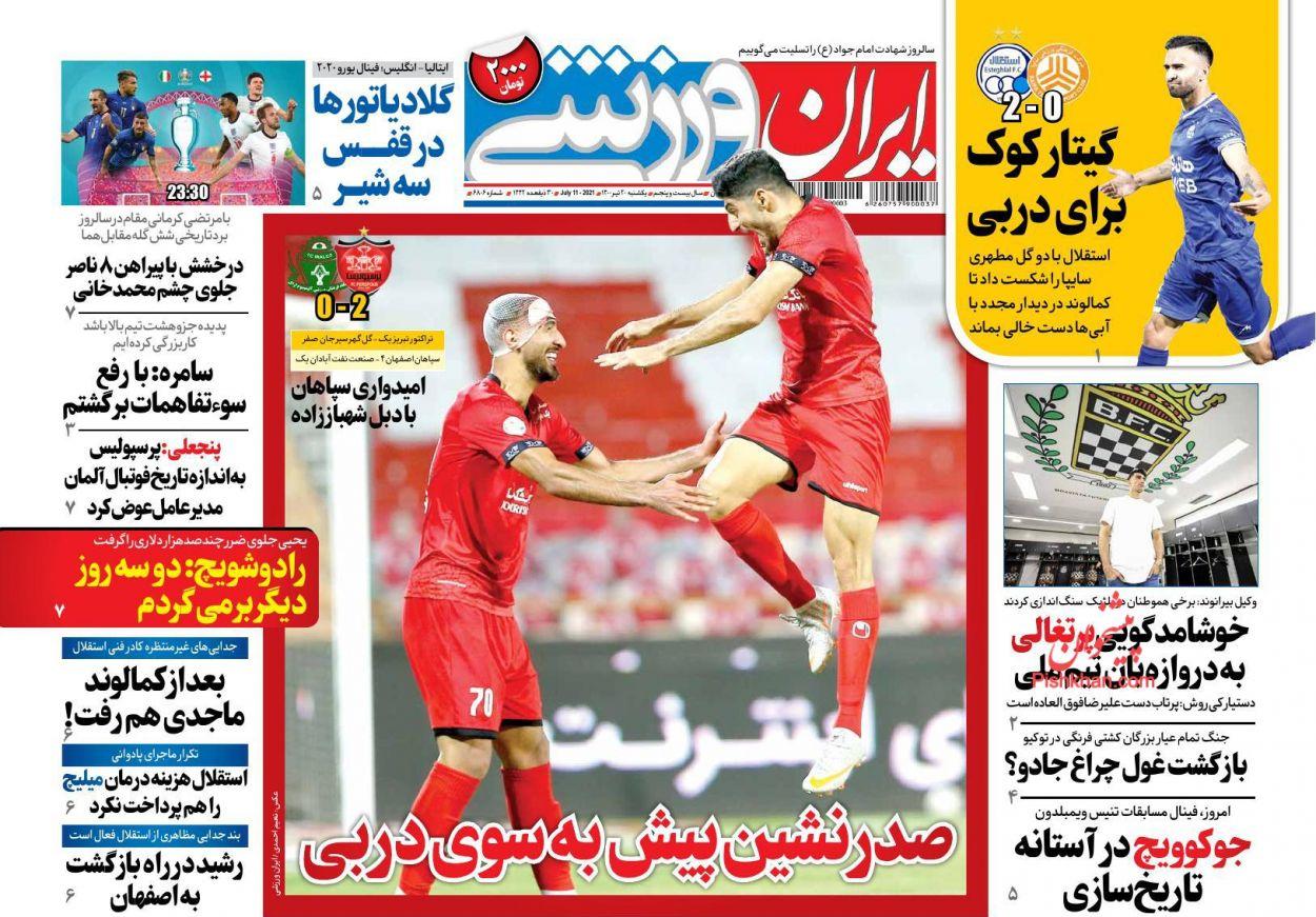 عناوین اخبار روزنامه ایران ورزشی در روز یکشنبه ۲۰ تیر
