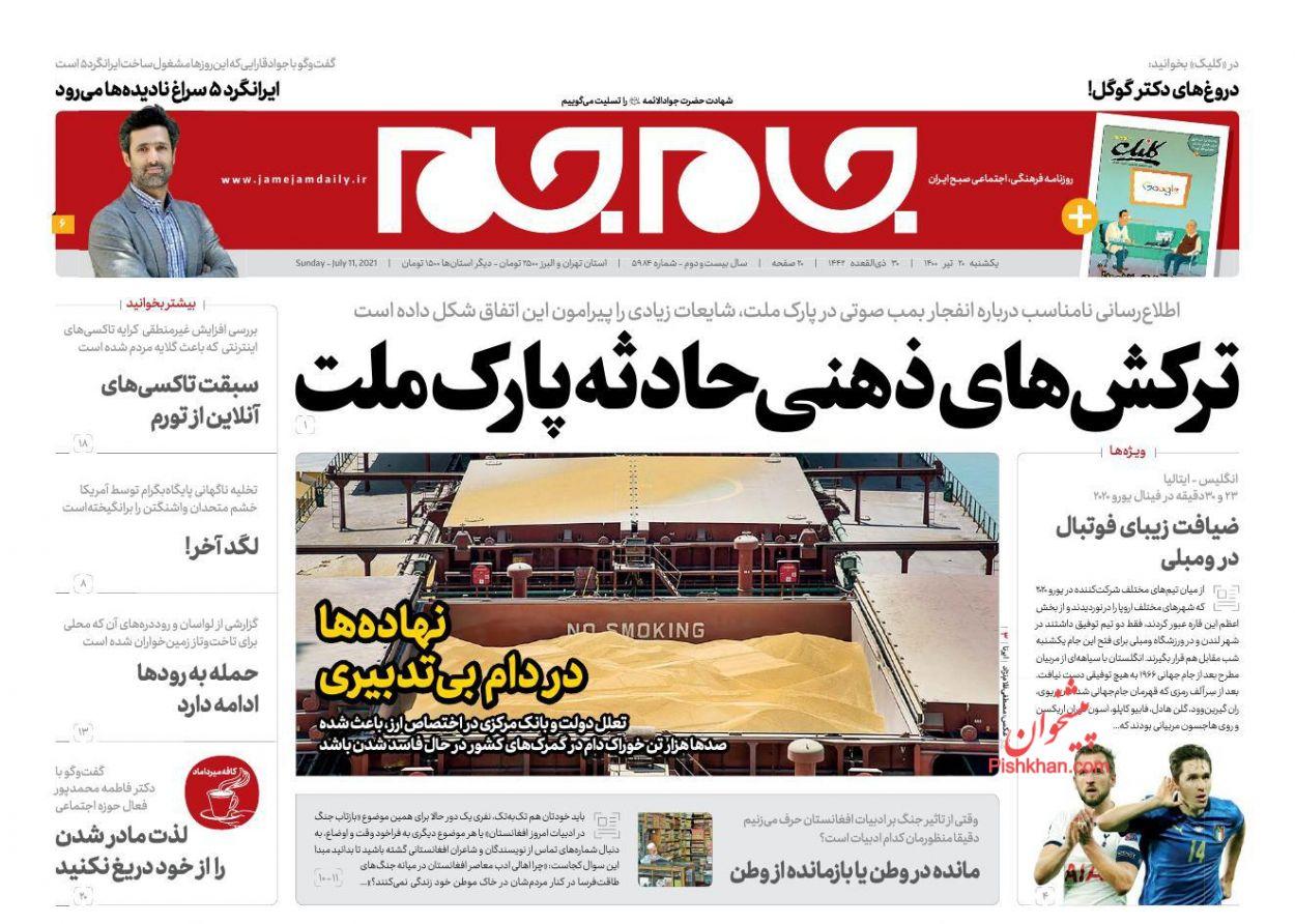 عناوین اخبار روزنامه جام جم در روز یکشنبه ۲۰ تیر