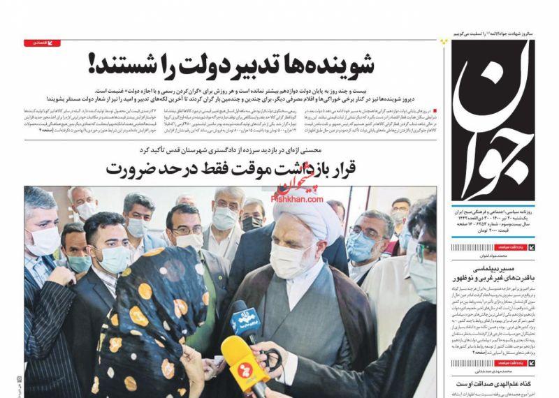 عناوین اخبار روزنامه جوان در روز یکشنبه ۲۰ تیر