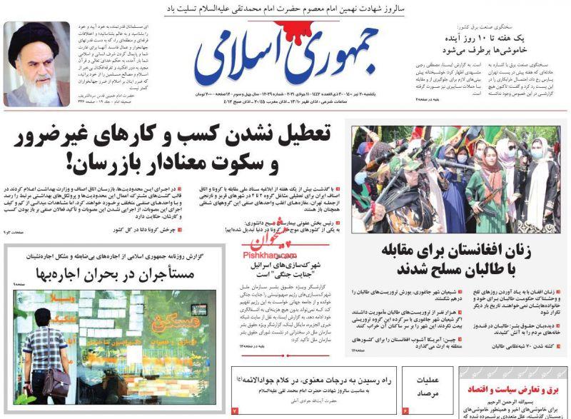 عناوین اخبار روزنامه جمهوری اسلامی در روز یکشنبه ۲۰ تیر