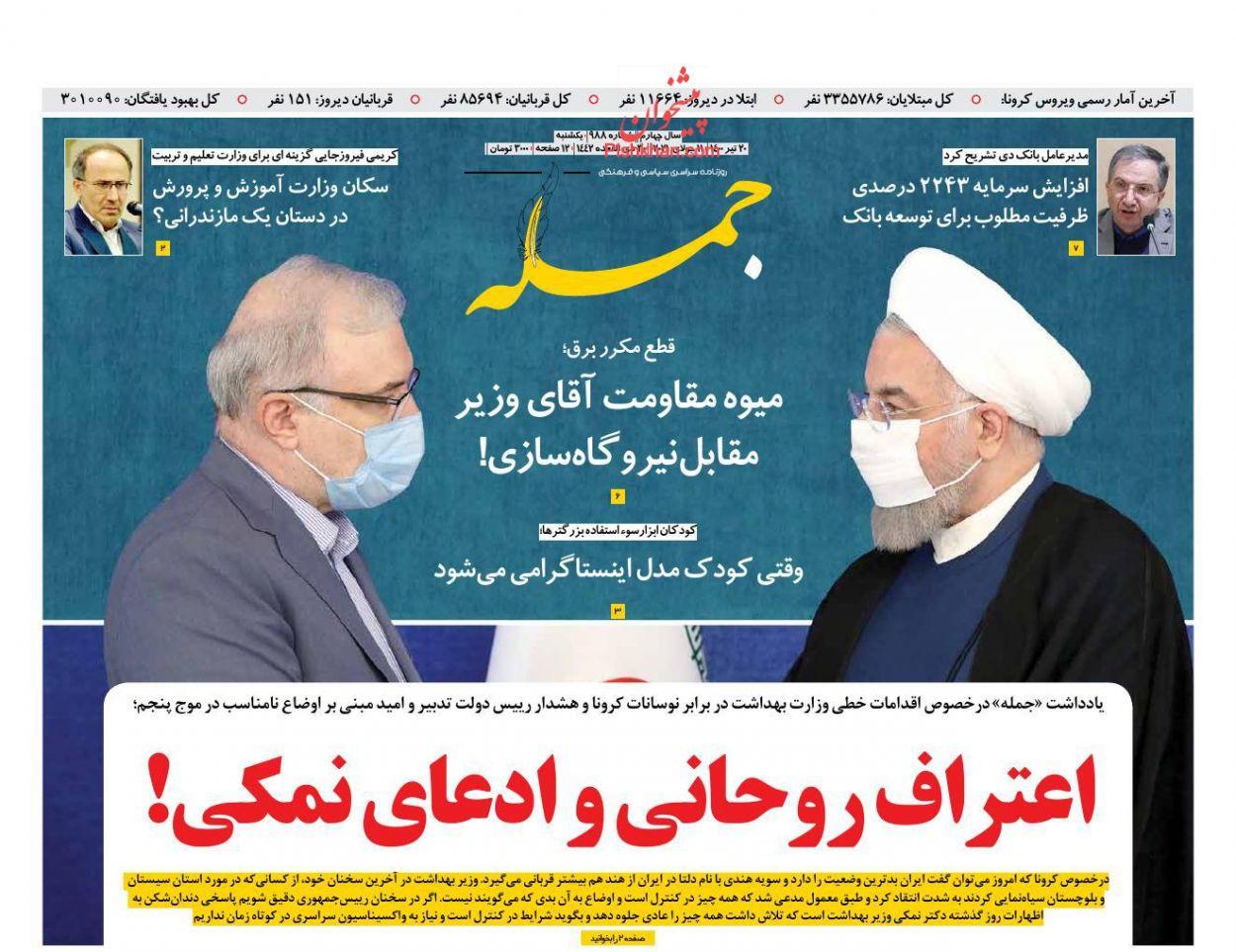 عناوین اخبار روزنامه جمله در روز یکشنبه ۲۰ تیر