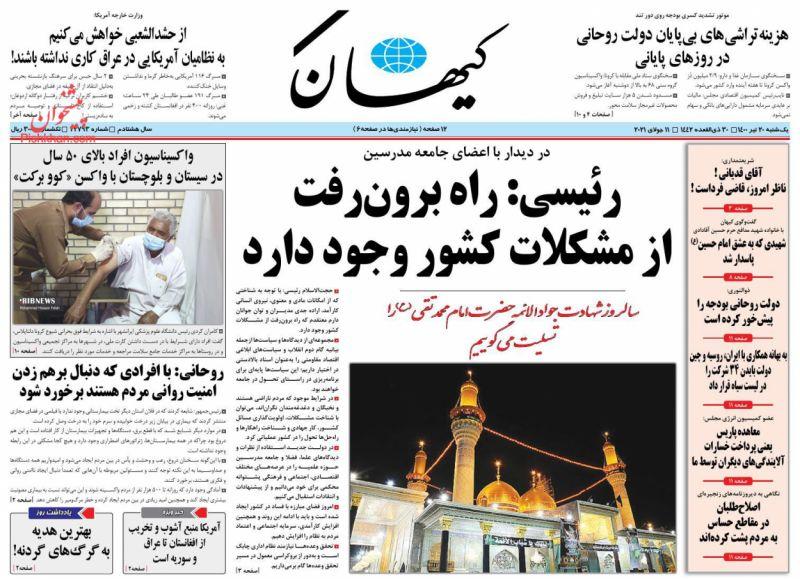 عناوین اخبار روزنامه کيهان در روز یکشنبه ۲۰ تیر