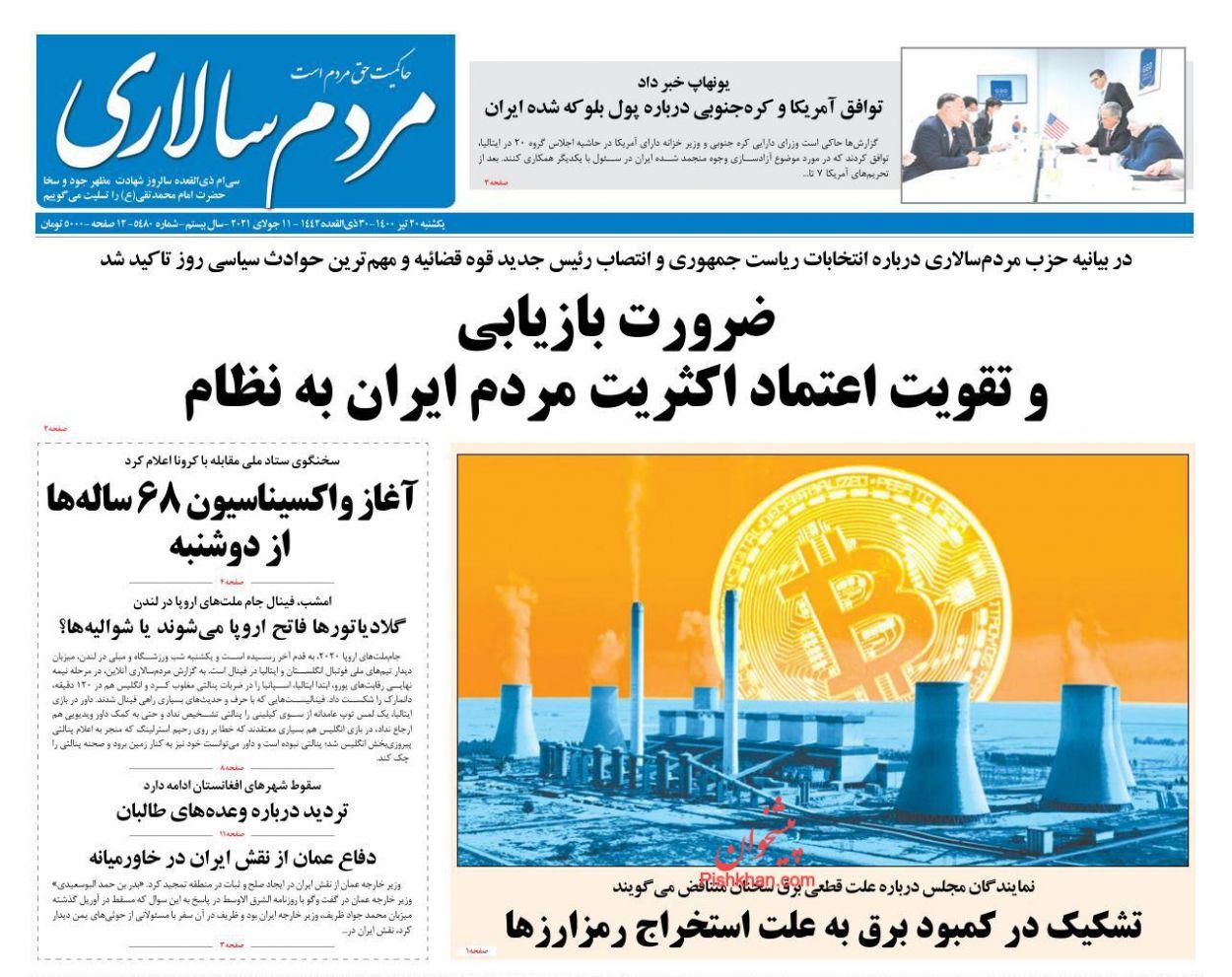 عناوین اخبار روزنامه مردم سالاری در روز یکشنبه ۲۰ تیر