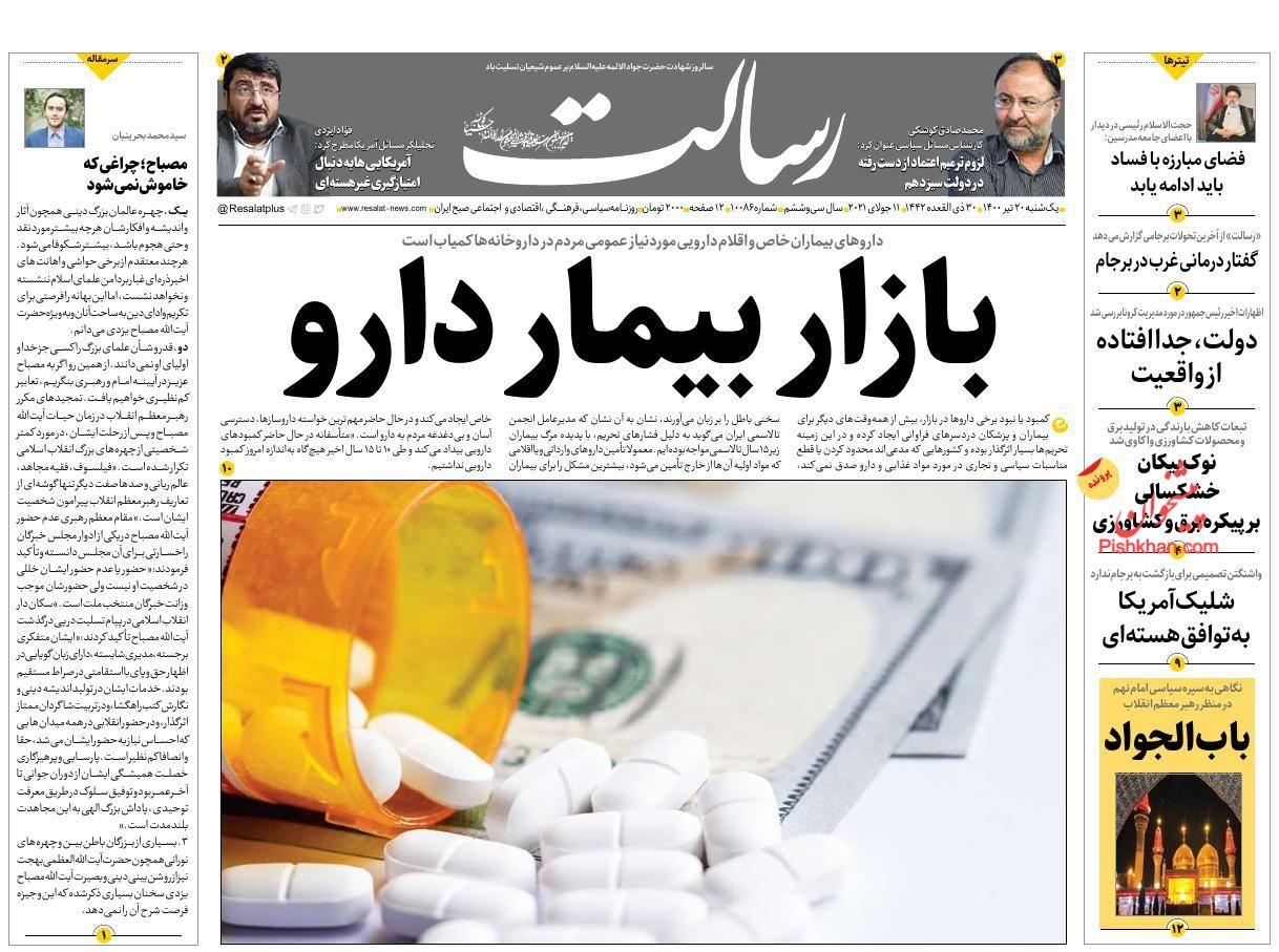 عناوین اخبار روزنامه رسالت در روز یکشنبه ۲۰ تیر